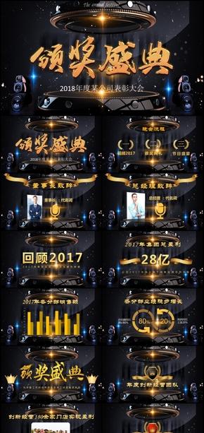 大气年会颁奖典礼PPT模板优秀员工表彰大会