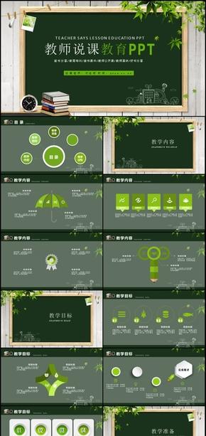 简约教育教学课程设计教师说课通用PPT动态模板