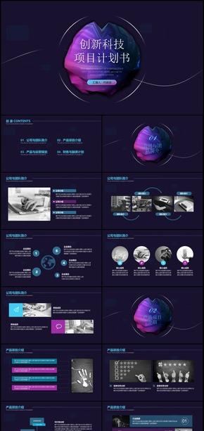 智能科技商业计划书互联网通用PPT模板