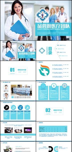 醫療團隊工作匯報PPT模板