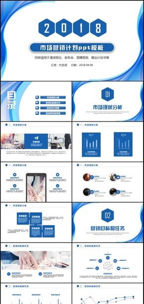公司企业市场营销销售数据分析PPT模版