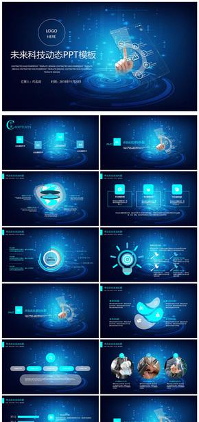 2018年未来科技互联网自动化工作汇报PPT模板