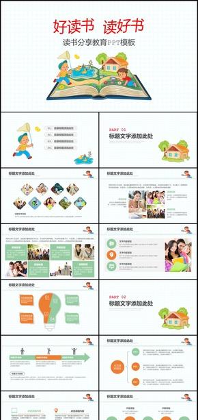 儿童卡通幼儿园读书分享阅读课件PPT模板