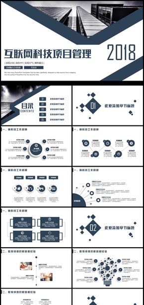 科技互联网年度工作总结计划PPT模板