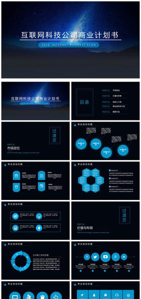 智能科技商业计划书互联网PPT模板
