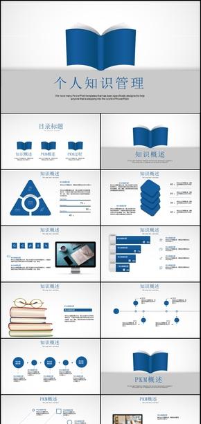 蓝色创意个人知识管理通用PPT动态模板