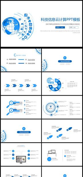2018年科技信息云计划动态PPT模板