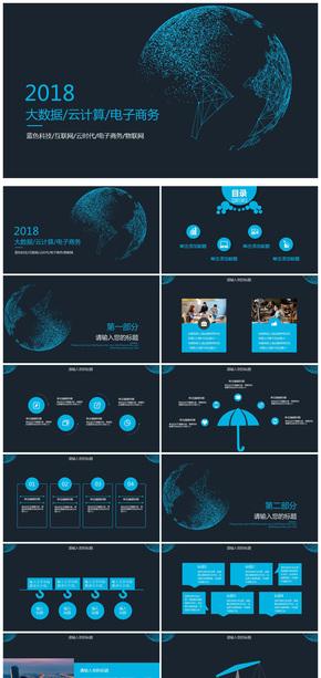 2017年互联网云计划电子商务科技报告PPT模板