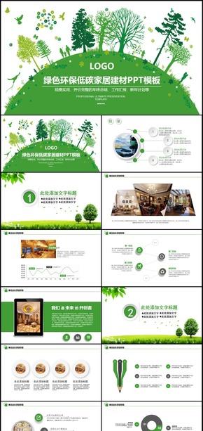 绿色清新创意绿色出行低碳环保ppt模板