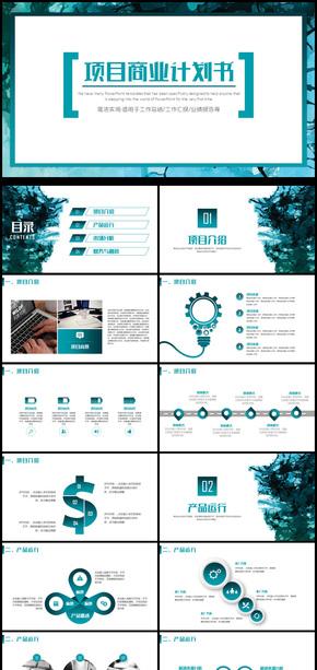 大气营销策划创业融资商业计划书PPT模板