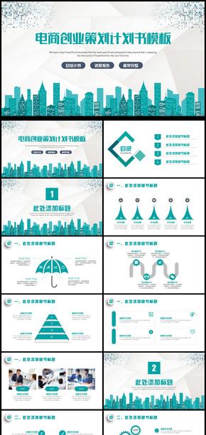 企业互联网电商创业推广手册ppt模板
