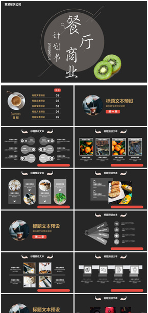 餐厅商业计划书通用PPT动态模板