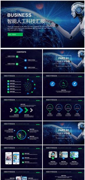 2018年智能人工科技汇报动态PPT模板