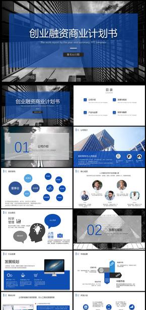 l蓝色商业计划书模板创业融资商业计划书通用PPT动态模板