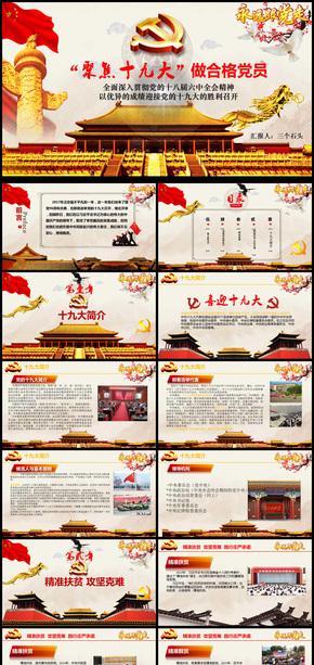 中国风聚焦十九大做合格党员党课通用PPT模板