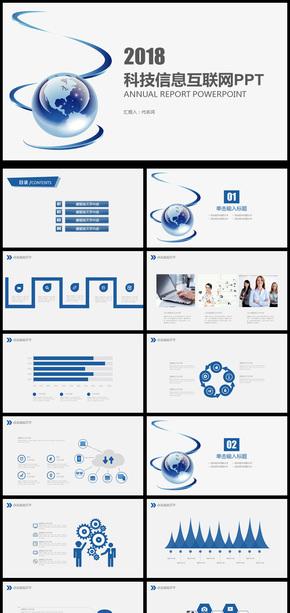 2018年科技信息互联网商务工作汇报PPT模板
