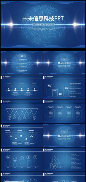 2018年未来信息科技通用PPT模板