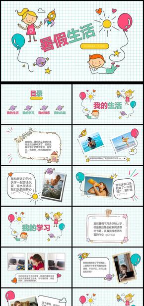 卡通幼儿园开学招生儿童暑假生活通用PPT模板