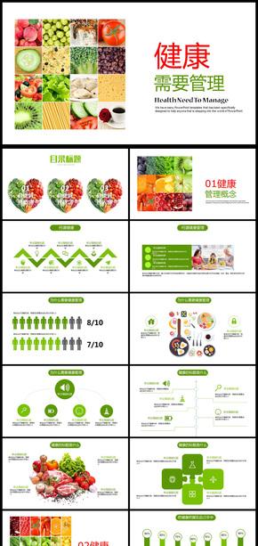 绿色健康需要管理健康养生讲座PPT幻灯片模板