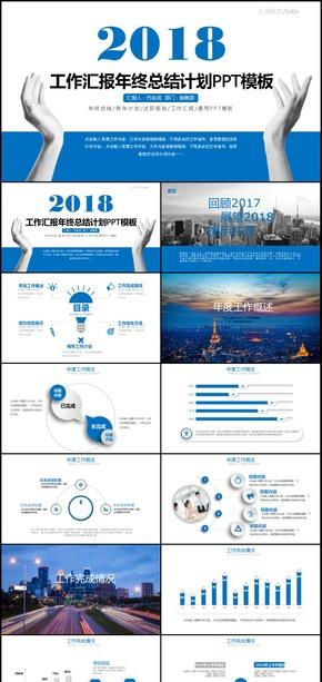 2018年工作总结汇报计划年终总结通用PPT模板