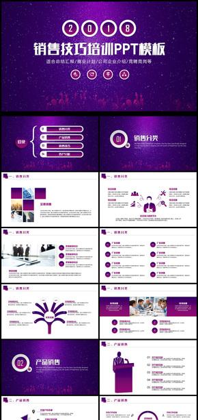 企业商务谈判与营销沟通技巧PPT模板