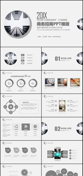 商业项目广告招商赞助招商合作方案PPT模板
