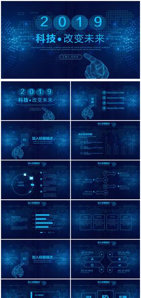 2019年科技改变未来商务计划书PPT模板