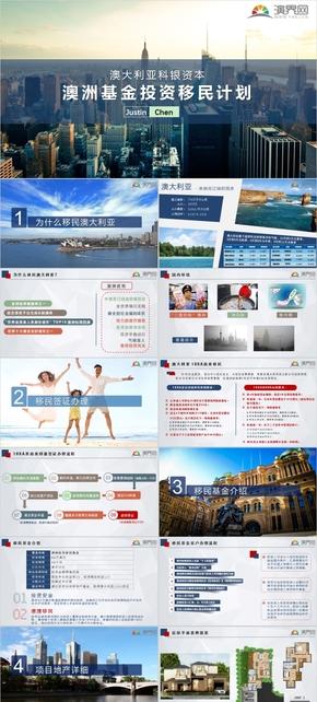 红蓝移民咨询介绍报告汇报澳大利亚金融移民PPT模板