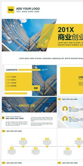 黄白配色融资创业商业计划书欧美英伦活力杂志大图风精品演示模板
