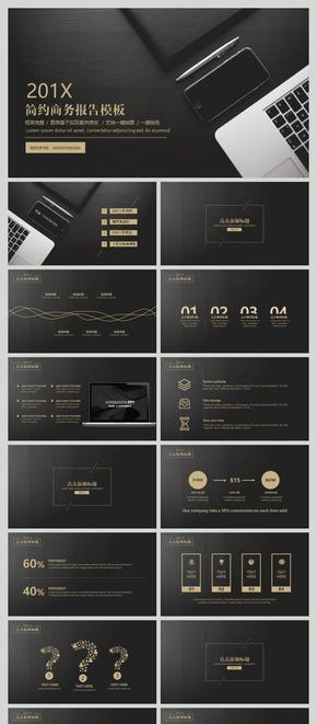 【精进】烫金轻奢风格商务汇报工作计划简约通用模板