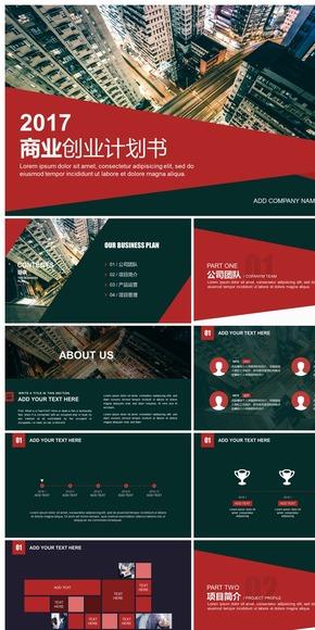 融资创业商业计划书欧美复古黑红白配色沉稳大气英伦欧美杂志大图风精品演示模板
