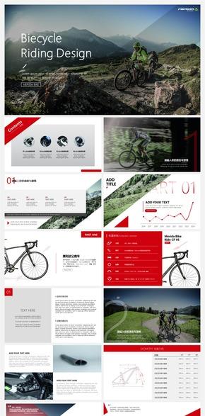 活力红单车自行车户外活动健身新品发布会销售报告商务通用模板
