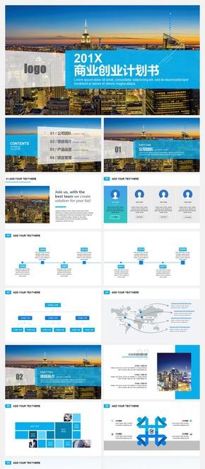 融資創業商業計劃書歐美雜志大圖風企業投資路演招商商務通用簡約演示模板