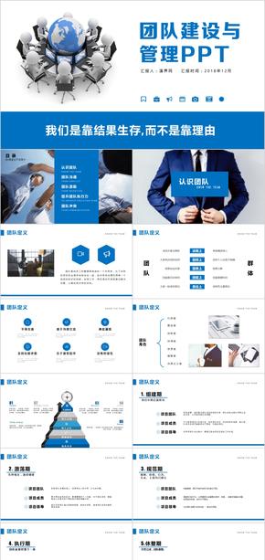 蓝色完善内容框架完整企业培训团建执行力新员工入职培训课件PPT模板