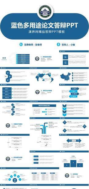 蓝色简约清新2018最新多用途适用多专业毕业答辩开通报告动态PPT模板