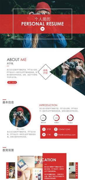 公司竞聘ppt模板_素材_背景图片免费下载–演界网