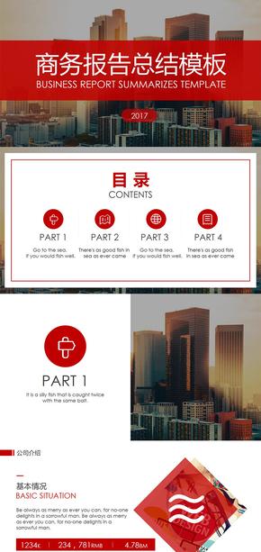 红色简约商务通用汇报总结模板