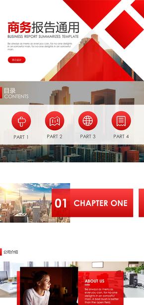 红色简约商务通用总结报告会议模板