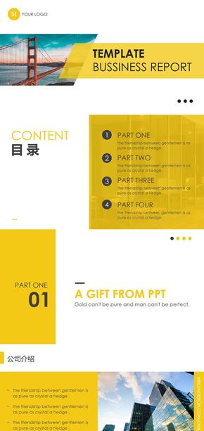 黄色商业职场通用PPT模板