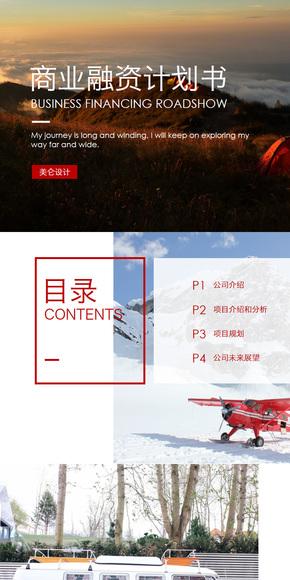红色欧美商业路演融资创业计划PPT模板