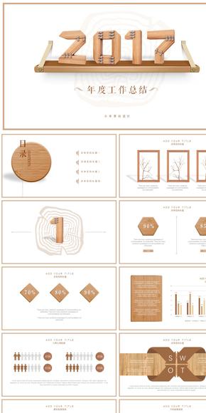木质感创意工作汇报