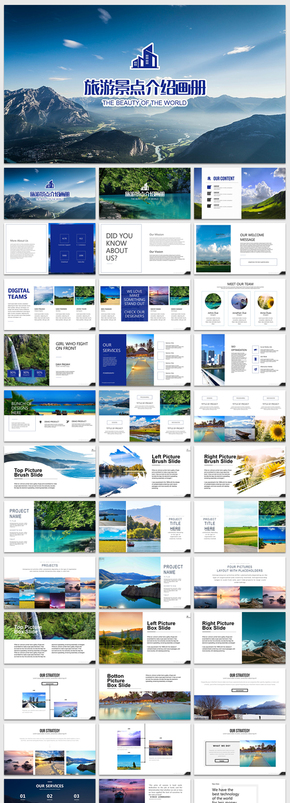旅游景点介绍画册PPT模版(可一键换图)
