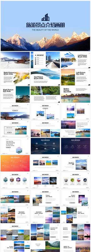 高端图片展示旅游相册企业宣传旅游日记(可一键换图)