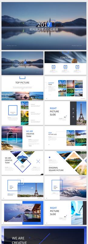 110P超值高端图片展示旅游相册旅游日记(可一键换图)