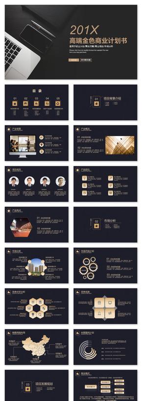 大气稳重商业计划书创业融资项目投资产品介绍团队介绍项目介绍