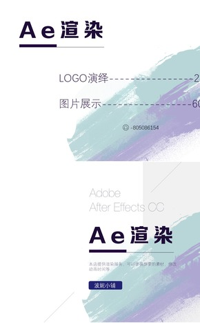 AE渲染服务