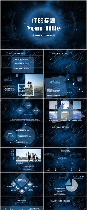 蓝色酷炫星空科技风商务ppt模板