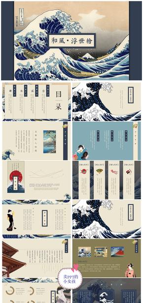 浮世绘文艺唯美和风模板 日本文化介绍日本旅游工作汇报通用杂志风电子相册