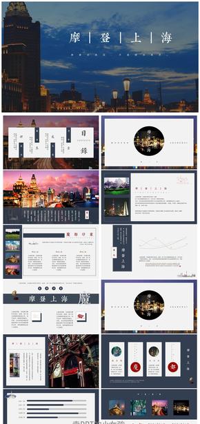 小女孩•摩登上海杂志风旅游宣传电子相册 魔都景点人文推广营销策划画报