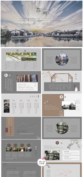 【限时价】中国风苏州文艺复古图文混排旅游宣传介绍计划总结推广PPT